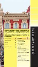 Ростов-на-Дону. Путеводитель + карта — фото, картинка — 13