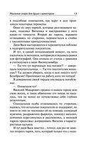 Мыльная опера для душа с оркестром — фото, картинка — 12