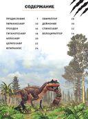 Тираннозавр и другие хищные ящеры — фото, картинка — 2