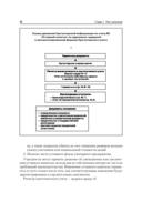 Бухгалтерский финансовый учет — фото, картинка — 8