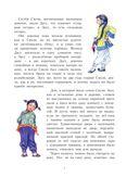 Сяоли, или Приключения маленького озорника — фото, картинка — 4