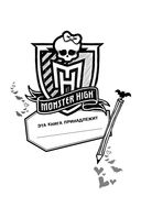 Рисуй вместе с монстрами! Книга заданий и игр — фото, картинка — 1