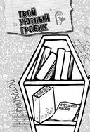Рисуй вместе с монстрами! Книга заданий и игр — фото, картинка — 9
