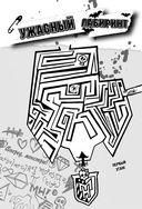 Рисуй вместе с монстрами! Книга заданий и игр — фото, картинка — 11