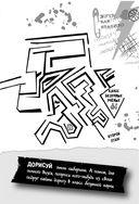 Рисуй вместе с монстрами! Книга заданий и игр — фото, картинка — 12