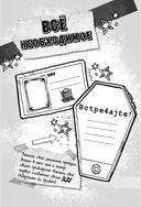 Рисуй вместе с монстрами! Книга заданий и игр — фото, картинка — 7