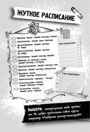 Рисуй вместе с монстрами! Книга заданий и игр — фото, картинка — 8