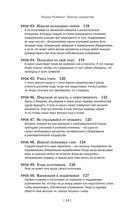 Теодор Рузвельт. Законы лидерства — фото, картинка — 12