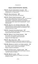 Теодор Рузвельт. Законы лидерства — фото, картинка — 13