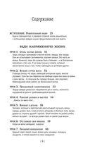 Теодор Рузвельт. Законы лидерства — фото, картинка — 7