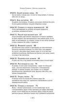 Теодор Рузвельт. Законы лидерства — фото, картинка — 8