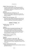 Теодор Рузвельт. Законы лидерства — фото, картинка — 9