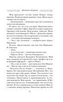 Дневник свекрови — фото, картинка — 11