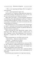 Дневник свекрови — фото, картинка — 13