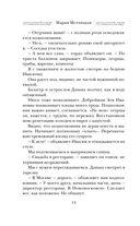 Дневник свекрови — фото, картинка — 14