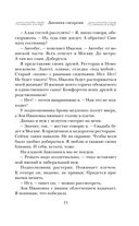 Дневник свекрови — фото, картинка — 15