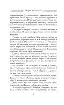 Дневник свекрови — фото, картинка — 6