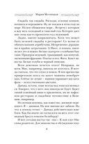 Дневник свекрови — фото, картинка — 8