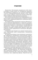 Эксплуатация электрических сетей — фото, картинка — 3