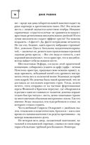 Дюжина слов об Октябре — фото, картинка — 12