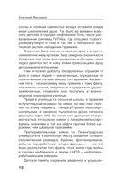 Загадка Тунгусского метеорита — фото, картинка — 11