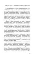 Загадка Тунгусского метеорита — фото, картинка — 14