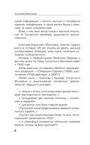 Загадка Тунгусского метеорита — фото, картинка — 5