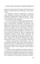 Загадка Тунгусского метеорита — фото, картинка — 8