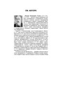 Ягодники. Руководство по разведению крыжовника и смородины — фото, картинка — 11