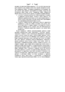 Ягодники. Руководство по разведению крыжовника и смородины — фото, картинка — 16