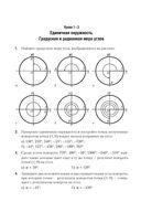 40 уроков тригонометрии. 10 класс — фото, картинка — 2