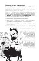 Ницше в комиксах. Биография, идеи, труды — фото, картинка — 12