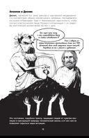 Ницше в комиксах. Биография, идеи, труды — фото, картинка — 13