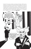 Ницше в комиксах. Биография, идеи, труды — фото, картинка — 15
