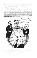 Ницше в комиксах. Биография, идеи, труды — фото, картинка — 3