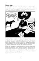 Ницше в комиксах. Биография, идеи, труды — фото, картинка — 4