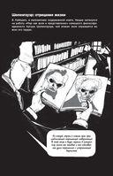 Ницше в комиксах. Биография, идеи, труды — фото, картинка — 7