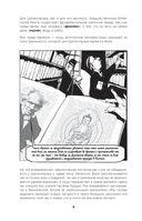 Ницше в комиксах. Биография, идеи, труды — фото, картинка — 8