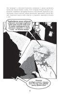 Ницше в комиксах. Биография, идеи, труды — фото, картинка — 9