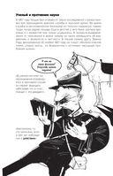 Ницше в комиксах. Биография, идеи, труды — фото, картинка — 10