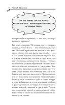 Прощение без границ — фото, картинка — 13