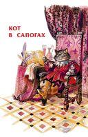 Кот в сапогах. Сказки — фото, картинка — 5