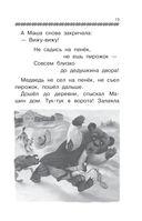 100 сказок для малышей — фото, картинка — 13