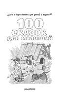 100 сказок для малышей — фото, картинка — 3
