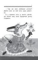 100 сказок для малышей — фото, картинка — 7