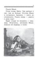 100 сказок для малышей — фото, картинка — 9