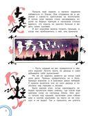 Сказки про принцесс — фото, картинка — 8