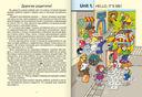 Magic Box 1. Английский язык. Учебное пособие для 1 класса — фото, картинка — 2