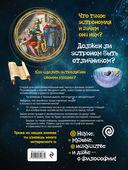 Что такое астрономия, и зачем она нужна? — фото, картинка — 11