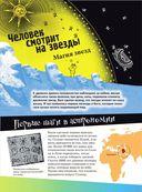 Что такое астрономия, и зачем она нужна? — фото, картинка — 7